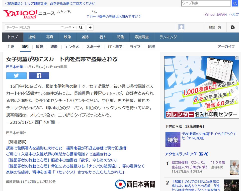 news20151117