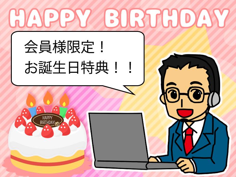 会員限定:お誕生日月の方!