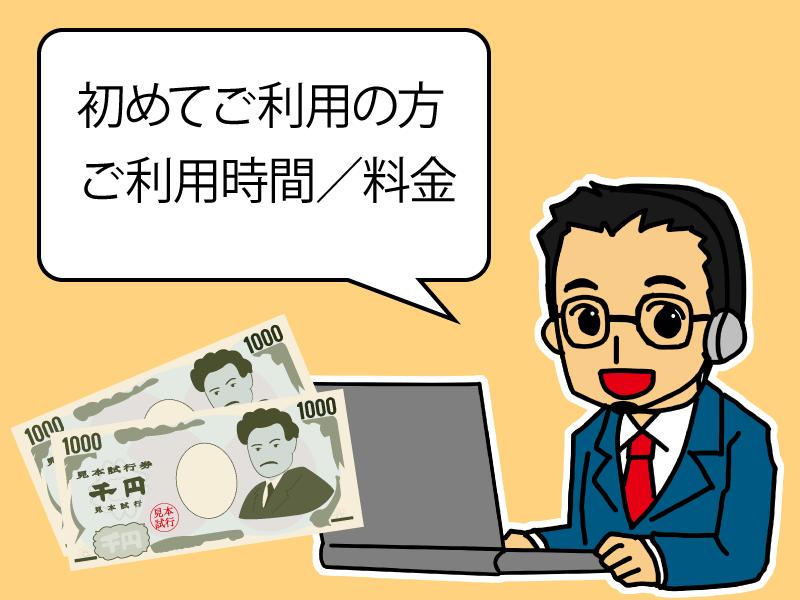 初めての方2,000円引!:ご利用時間/料金