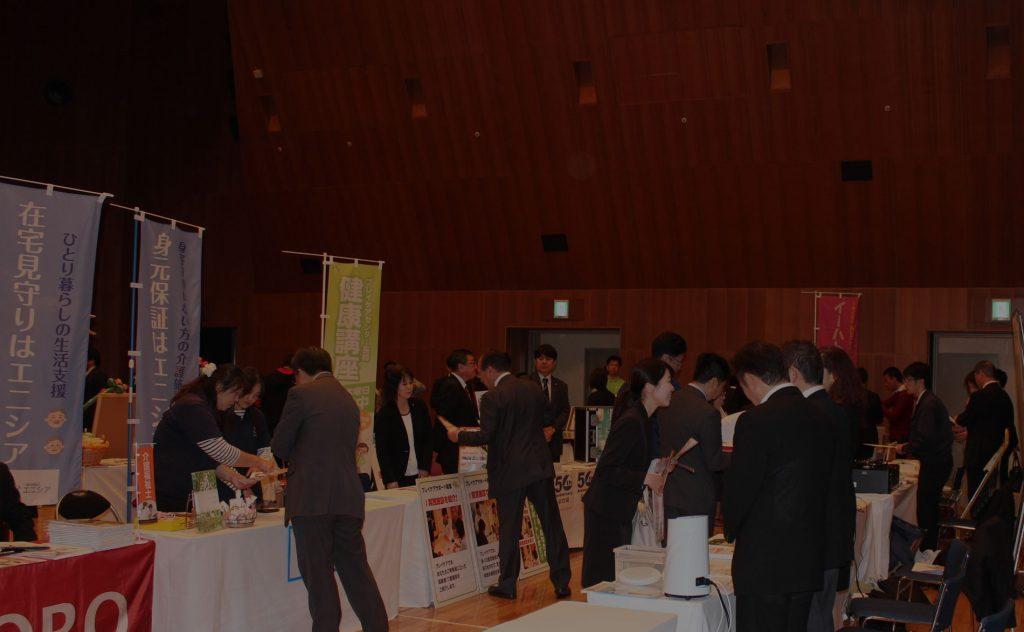 第2回 長崎県介護周辺・健康関連サービス創出フェア