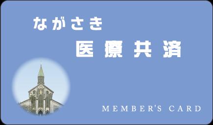 長崎医療共済生活協同組合特典:ご利用時間/料金