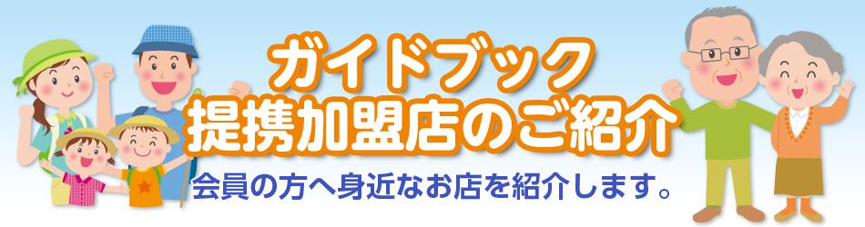 長崎医療共済生活協同組合提携加盟店